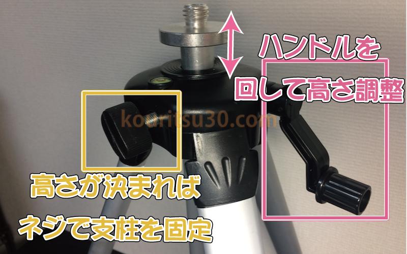 レーザー墨出し器 三脚 ハンドルによる高さ調整