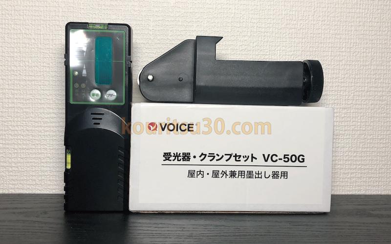レーザー墨出し器 受光器 vc-50g