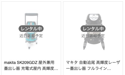 レーザー墨出し器 レンタル