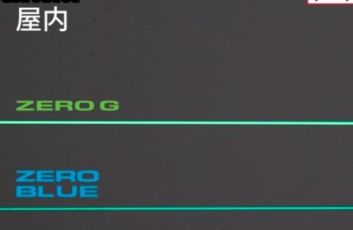 グリーンレーザーとブルーレーザーの見え方の違い